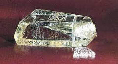 Another view of the Shah diamond in the Kremlin Diamond Fund, showing two inscribed facets